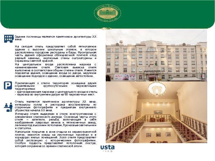 Здание гостиницы является памятником архитектуры ХХ века. На сегодня отель представляет собой пятиэтажное здание