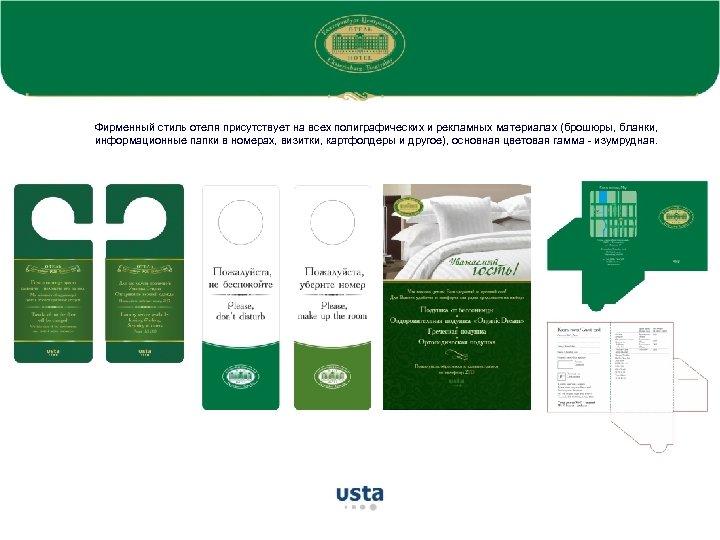 Фирменный стиль отеля присутствует на всех полиграфических и рекламных материалах (брошюры, бланки, информационные папки