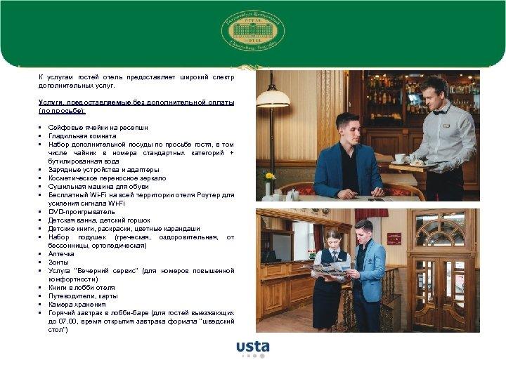 К услугам гостей отель предоставляет широкий спектр дополнительных услуг. Услуги, предоставляемые без дополнительной оплаты