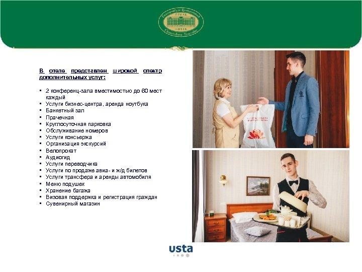 В отеле представлен дополнительных услуг: широкой спектр • 2 конференц-зала вместимостью до 60 мест
