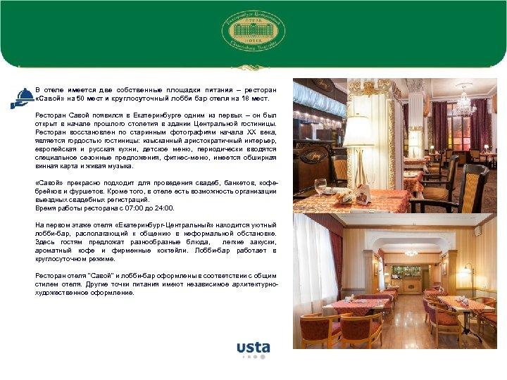 В отеле имеется две собственные площадки питания – ресторан «Савой» на 50 мест и