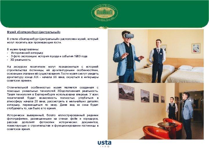 Музей «Екатеринбург-Центральный» В отеле «Екатеринбург-Центральный» расположен музей, который могут посетить все проживающие гости. В