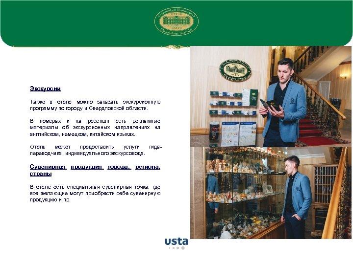 Экскурсии Также в отеле можно заказать экскурсионную программу по городу и Свердловской области.