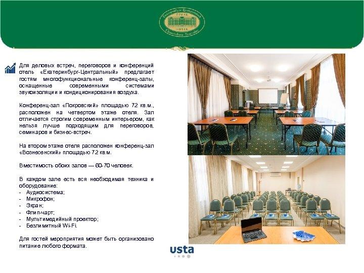 Для деловых встреч, переговоров и конференций отель «Екатеринбург-Центральный» предлагает гостям многофункциональные конференц-залы, оснащенные