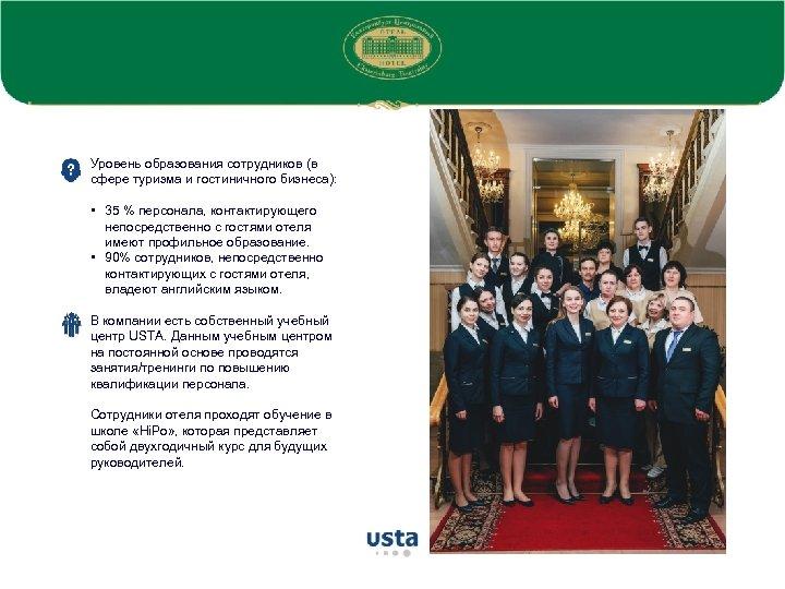 Уровень образования сотрудников (в сфере туризма и гостиничного бизнеса): • 35 % персонала, контактирующего