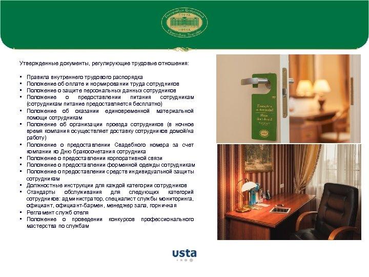 Утвержденные документы, регулирующие трудовые отношения: • • • • Правила внутреннего трудового распорядка Положение