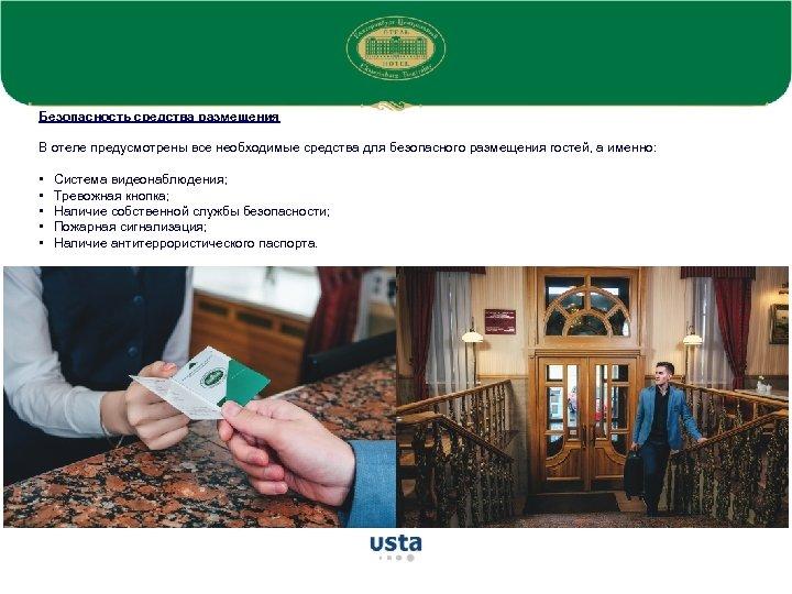 Безопасность средства размещения В отеле предусмотрены все необходимые средства для безопасного размещения гостей, а