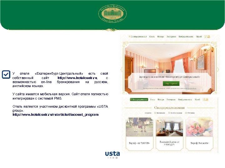 У отеля «Екатеринбург-Центральный» есть свой собственный сайт http: //www. hotelcentr. ru, с возможностью on-line