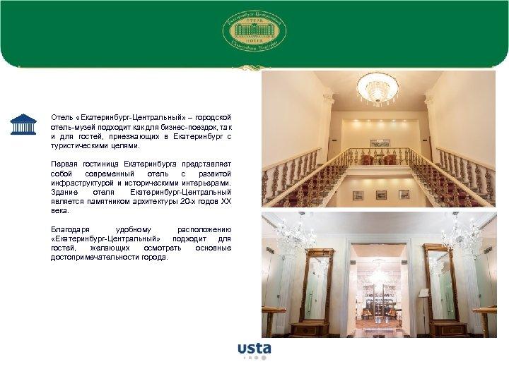 Отель «Екатеринбург-Центральный» – городской отель-музей подходит как для бизнес-поездок, так и для гостей, приезжающих