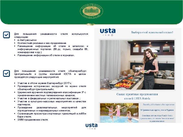 Для повышения узнаваемости отеля используются следующее: • e-mail рассылки • Контекстная реклама и seo-продвижение