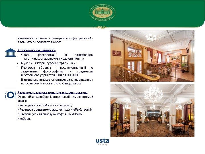 Уникальность отеля «Екатеринбург-Центральный» в том, что он сочетает в себе: Историческую ценность - Отель