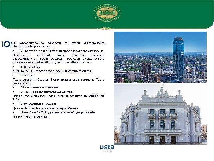 В непосредственной близости от отеля «Екатеринбург. Центральный» расположены: • 70 ресторанов и 50 кафе