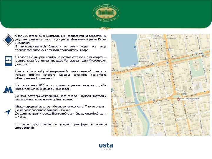 Отель «Екатеринбург-Центральный» расположен на пересечении двух центральных улиц города - улицы Малышева и улицы
