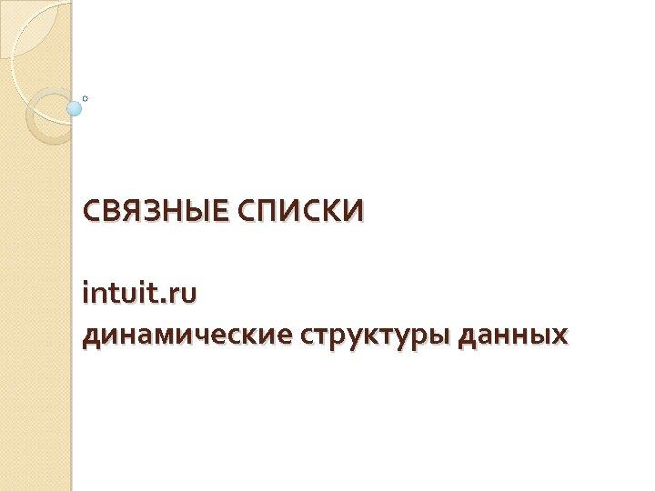 СВЯЗНЫЕ СПИСКИ intuit. ru динамические структуры данных