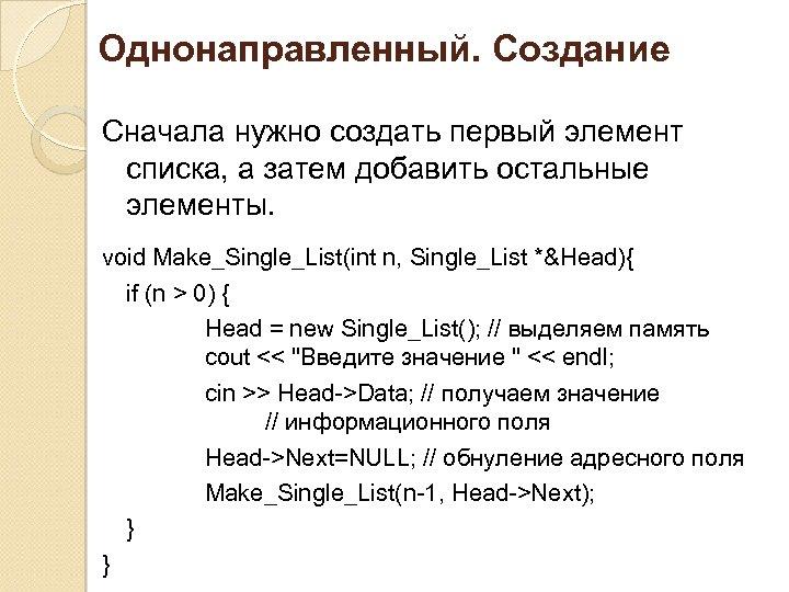 Однонаправленный. Создание Сначала нужно создать первый элемент списка, а затем добавить остальные элементы. void