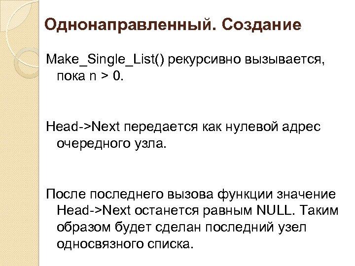 Однонаправленный. Создание Make_Single_List() рекурсивно вызывается, пока n > 0. Head->Next передается как нулевой адрес