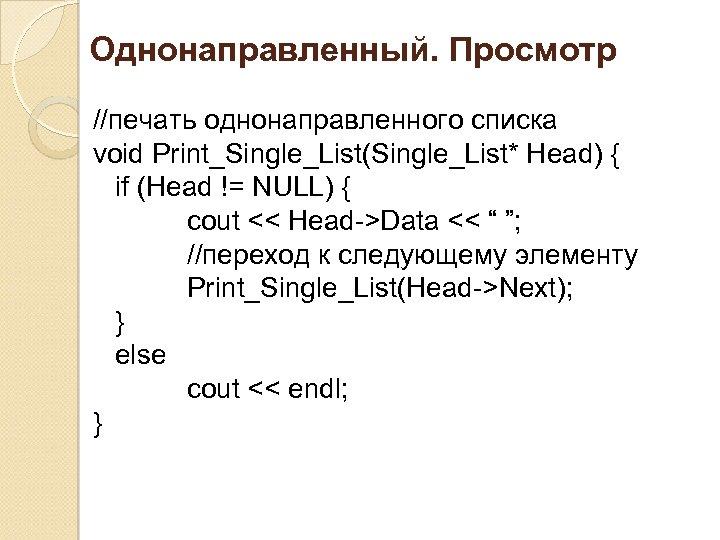Однонаправленный. Просмотр //печать однонаправленного списка void Print_Single_List(Single_List* Head) { if (Head != NULL) {