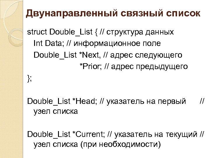 Двунаправленный связный список struct Double_List { // структура данных Int Data; // информационное поле
