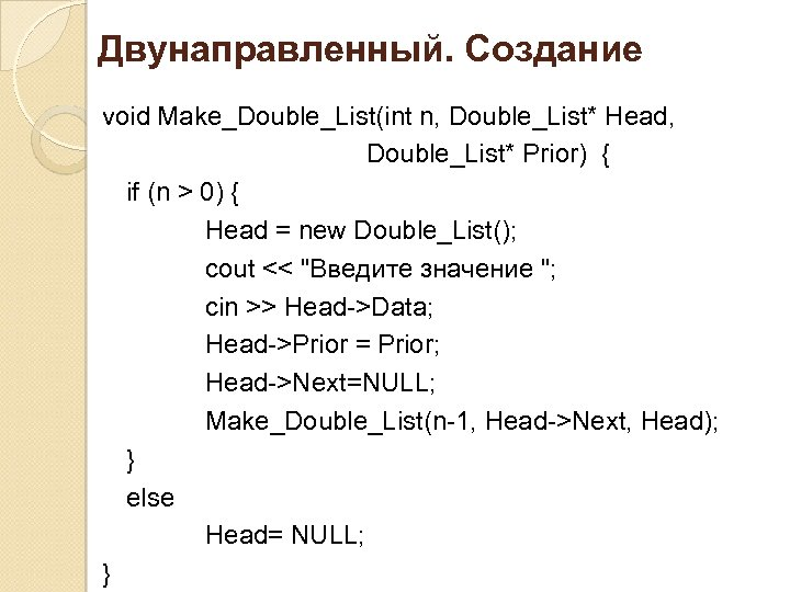 Двунаправленный. Создание void Make_Double_List(int n, Double_List* Head, Double_List* Prior) { if (n > 0)