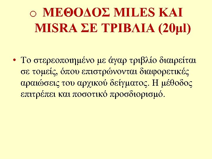 o ΜΕΘΟΔΟΣ MILES ΚΑΙ MISRA ΣΕ ΤΡΙΒΛΙΑ (20μl) • Το στερεοποιημένο με άγαρ τριβλίο