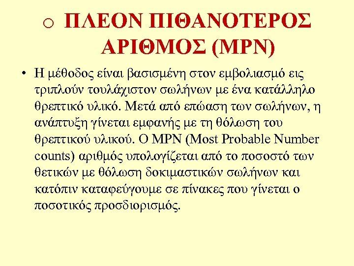 o ΠΛΕΟΝ ΠΙΘΑΝΟΤΕΡΟΣ ΑΡΙΘΜΟΣ (MPN) • Η μέθοδος είναι βασισμένη στον εμβολιασμό εις τριπλούν