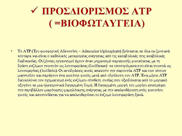 ü ΠΡΟΣΔΙΟΡΙΣΜΟΣ ATP ( =ΒΙΟΦΩΤΑΥΓΕΙΑ) • Το ATP (Τρι-φωσφορική Αδενοσίνη – Adenosine triphosphate) βρίσκεται