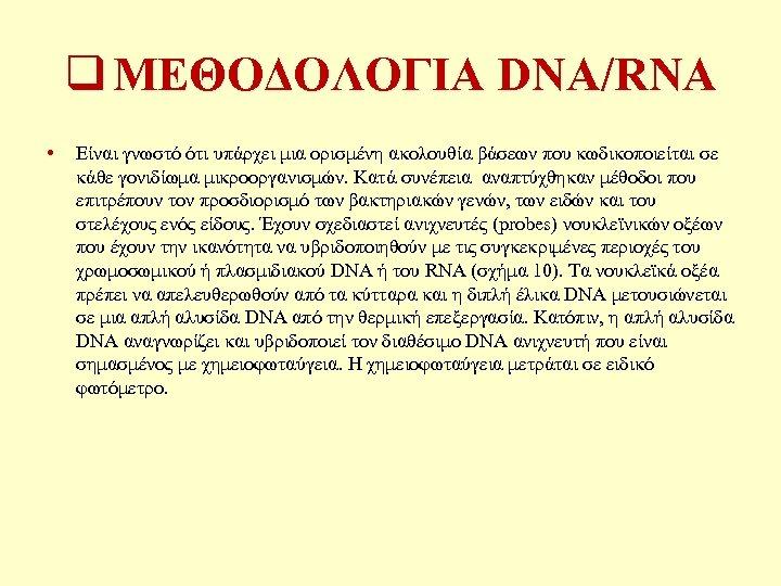 q ΜΕΘΟΔΟΛΟΓΙΑ DNA/RNA • Είναι γνωστό ότι υπάρχει μια ορισμένη ακολουθία βάσεων που κωδικοποιείται
