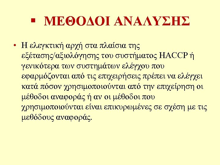 § ΜΕΘΟΔΟΙ ΑΝΑΛΥΣΗΣ • Η ελεγκτική αρχή στα πλαίσια της εξέτασης/αξιολόγησης του συστήματος HACCP
