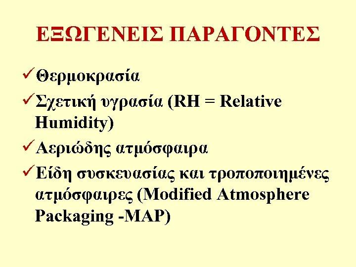 ΕΞΩΓΕΝΕΙΣ ΠΑΡΑΓΟΝΤΕΣ üΘερμοκρασία üΣχετική υγρασία (RH = Relative Humidity) üΑεριώδης ατμόσφαιρα üΕίδη συσκευασίας και