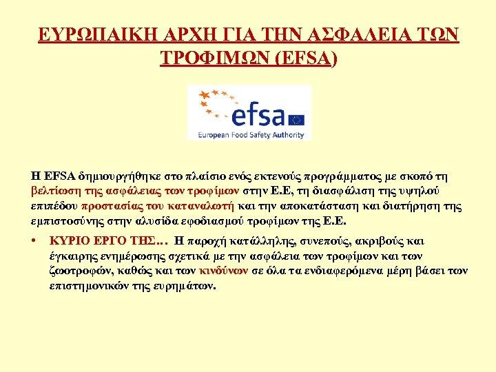 ΕΥΡΩΠΑΙΚΗ ΑΡΧΗ ΓΙΑ ΤΗΝ ΑΣΦΑΛΕΙΑ ΤΩΝ ΤΡΟΦΙΜΩΝ (EFSΑ) Η EFSA δημιουργήθηκε στο πλαίσιο ενός
