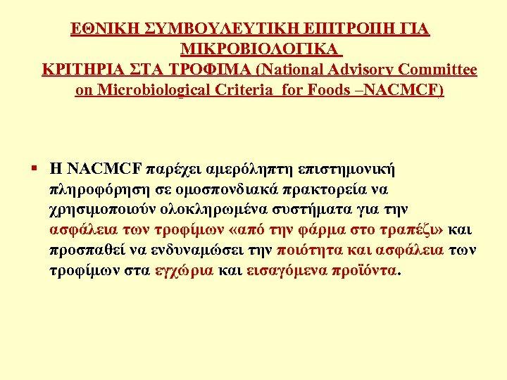 ΕΘΝΙΚΗ ΣΥΜΒΟΥΛΕΥΤΙΚΗ ΕΠΙΤΡΟΠΗ ΓΙΑ ΜΙΚΡΟΒΙΟΛΟΓΙΚΑ ΚΡΙΤΗΡΙΑ ΣΤΑ ΤΡΟΦΙΜΑ (National Advisory Committee on Microbiological Criteria