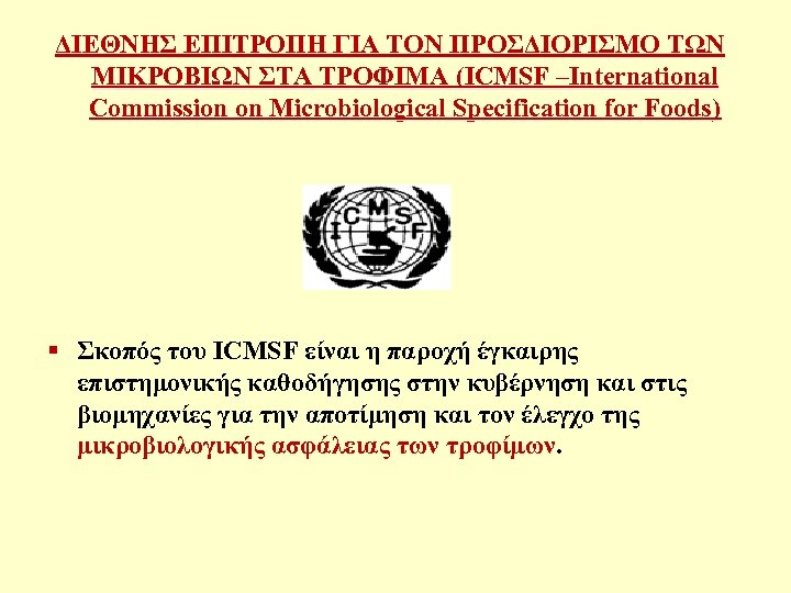 ΔΙΕΘΝΗΣ ΕΠΙΤΡΟΠΗ ΓΙΑ ΤΟΝ ΠΡΟΣΔΙΟΡΙΣΜΟ ΤΩΝ ΜΙΚΡΟΒΙΩΝ ΣΤΑ ΤΡΟΦΙΜΑ (ICMSF –International Commission on Microbiological