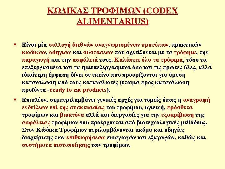 ΚΩΔΙΚΑΣ ΤΡΟΦΙΜΩΝ (CODEX ALIMENTARIUS) § Είναι μία συλλογή διεθνών αναγνωρισμένων προτύπων, πρακτικών κωδίκων, οδηγιών