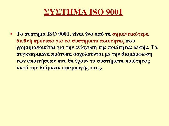 ΣΥΣΤΗΜΑ ISO 9001 § Το σύστημα ISO 9001, είναι ένα από τα σημαντικότερα διεθνή
