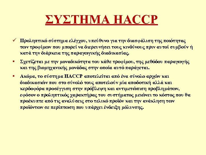 ΣΥΣΤΗΜΑ HACCP ü Προληπτικό σύστημα ελέγχου, υπεύθυνο για την διασφάλιση της ποιότητας των τροφίμων