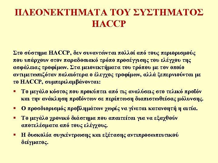 ΠΛΕΟΝΕΚΤΗΜΑΤΑ ΤΟΥ ΣΥΣΤΗΜΑΤΟΣ HACCP Στο σύστημα HACCP, δεν συναντώνται πολλοί από τους περιορισμούς που