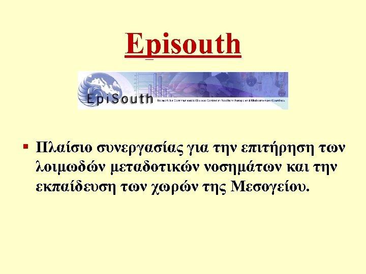 Episouth § Πλαίσιο συνεργασίας για την επιτήρηση των λοιμωδών μεταδοτικών νοσημάτων και την εκπαίδευση