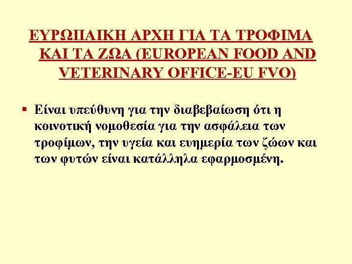 ΕΥΡΩΠΑΙΚΗ ΑΡΧΗ ΓΙΑ ΤΑ ΤΡΟΦΙΜΑ ΚΑΙ ΤΑ ΖΩΑ (EUROPEAN FOOD AND VETERINARY OFFICE-EU FVO)