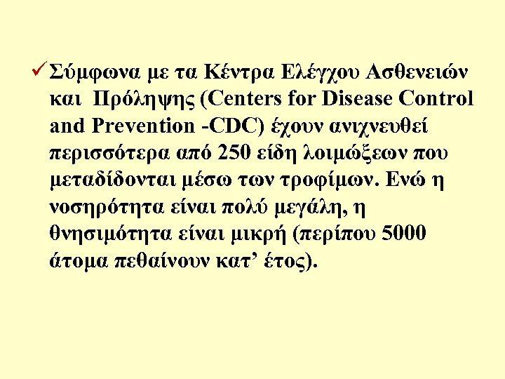 ü Σύμφωνα με τα Κέντρα Ελέγχου Ασθενειών και Πρόληψης (Centers for Disease Control and