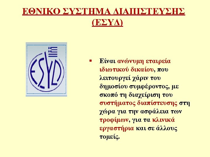 ΕΘΝΙΚΟ ΣΥΣΤΗΜΑ ΔΙΑΠΙΣΤΕΥΣΗΣ (ΕΣΥΔ) § Είναι ανώνυμη εταιρεία ιδιωτικού δικαίου, που λειτουργεί χάριν του