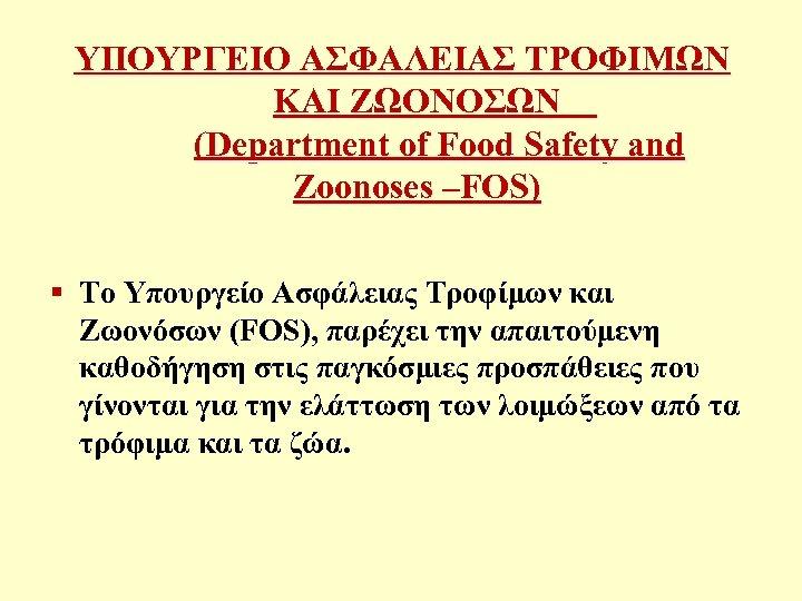 ΥΠΟΥΡΓΕΙΟ ΑΣΦΑΛΕΙΑΣ ΤΡΟΦΙΜΩΝ ΚΑΙ ΖΩΟΝΟΣΩΝ (Department of Food Safety and Zoonoses –FOS) § Το