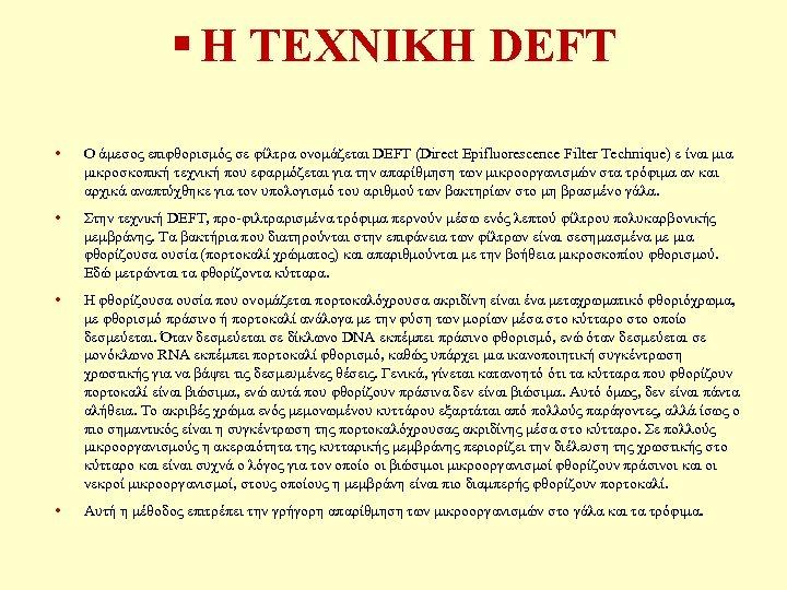 § Η ΤΕΧΝΙΚΗ DEFT • Ο άμεσος επιφθορισμός σε φίλτρα ονομάζεται DEFT (Direct Epifluorescence