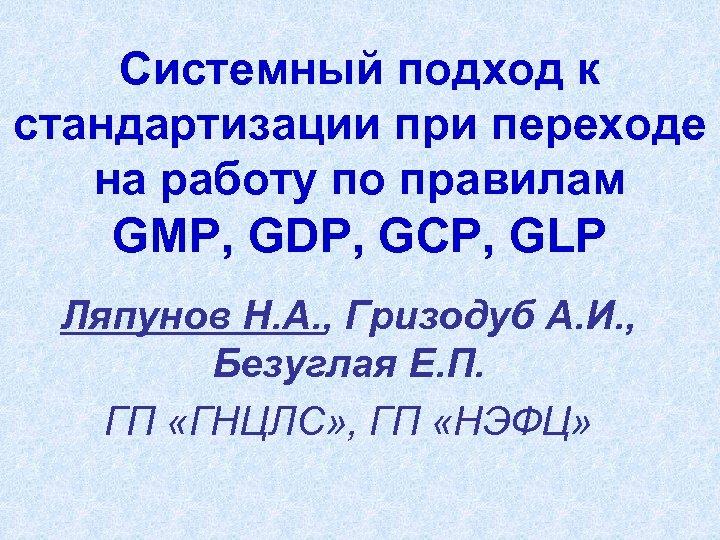 Системный подход к стандартизации при переходе на работу по правилам GMP, GDP, GCP, GLP