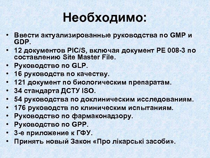 Необходимо: • Ввести актуализированные руководства по GMP и GDP. • 12 документов PIC/S, включая