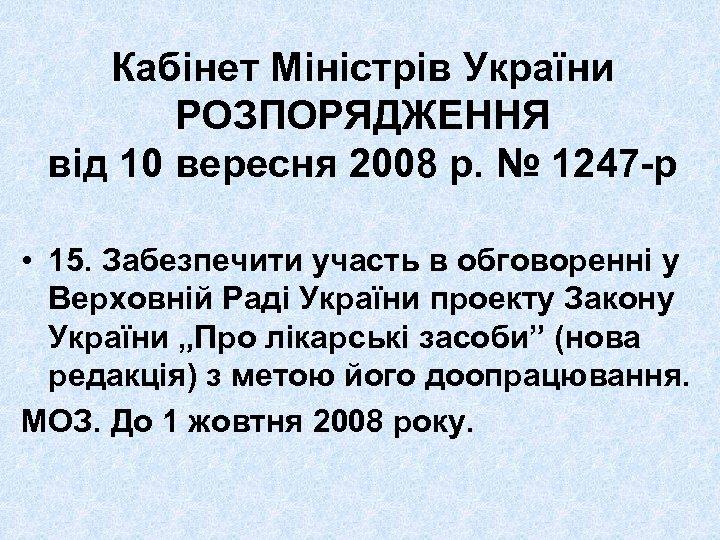 Кабінет Міністрів України РОЗПОРЯДЖЕННЯ від 10 вересня 2008 р. № 1247 -р • 15.