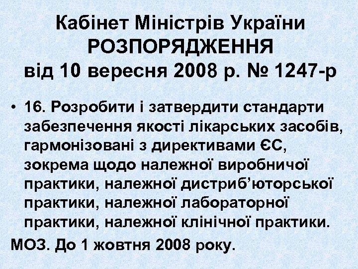 Кабінет Міністрів України РОЗПОРЯДЖЕННЯ від 10 вересня 2008 р. № 1247 -р • 16.
