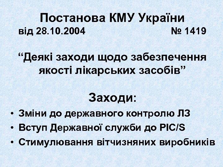 """Постанова КМУ України від 28. 10. 2004 № 1419 """"Деякі заходи щодо забезпечення якості"""