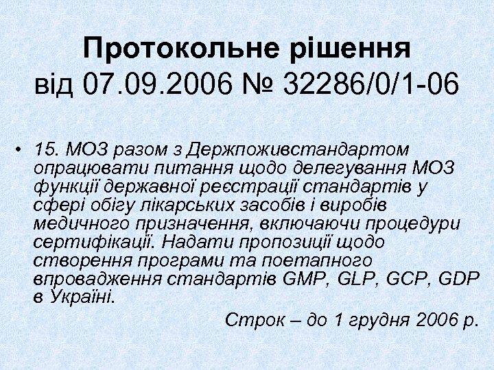 Протокольне рішення від 07. 09. 2006 № 32286/0/1 -06 • 15. МОЗ разом з