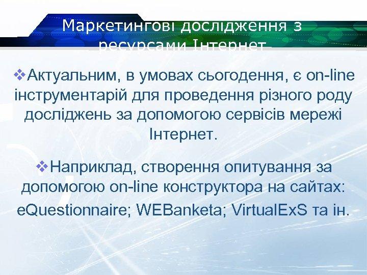 Маркетингові дослідження з ресурсами Інтернет v. Актуальним, в умовах сьогодення, є on-line інструментарій для