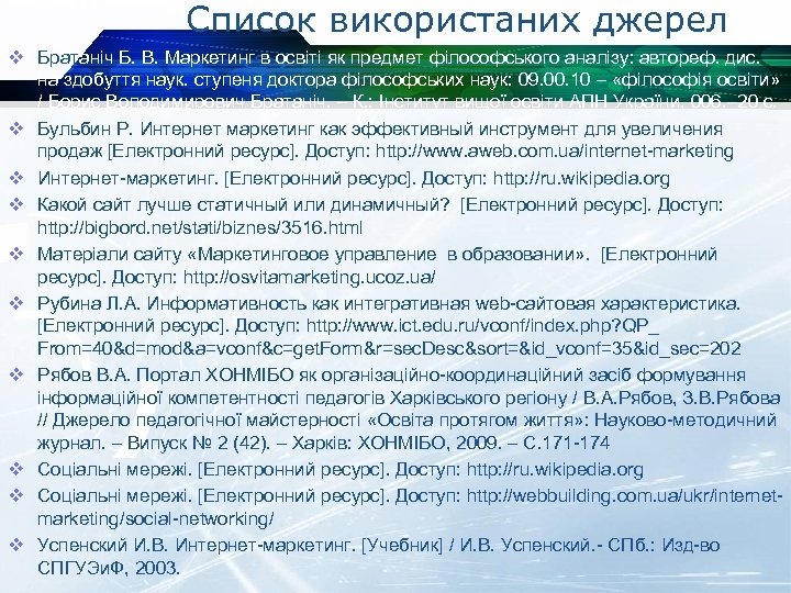 Список використаних джерел v Братаніч Б. В. Маркетинг в освіті як предмет філософського аналізу: